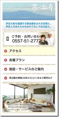 アジアンスタイルの温泉旅館、東京圏から約2時間、静岡県伊東市伊豆高原の夢海月(ゆめみづき)