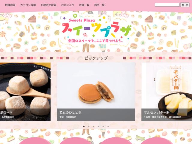 お菓子&お菓子屋さんのポータルサイト「スイーツプラザ」を制作しました。