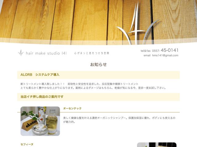 ヘアメイクスタジオ141 様(伊東市)