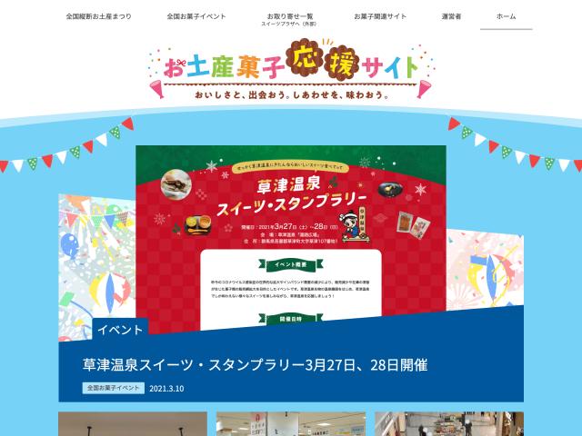 お菓子イベント情報サイト「お土産菓子応援サイト」を制作しました。